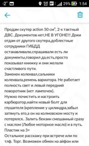 Продам скутер 50 см Великий Новгород